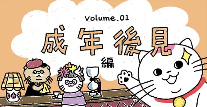 vol.1 成年後見編