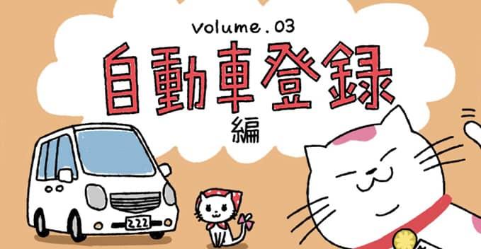 vol.3 自動車登録編