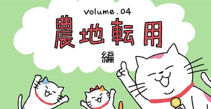 vol.4 農地転用編