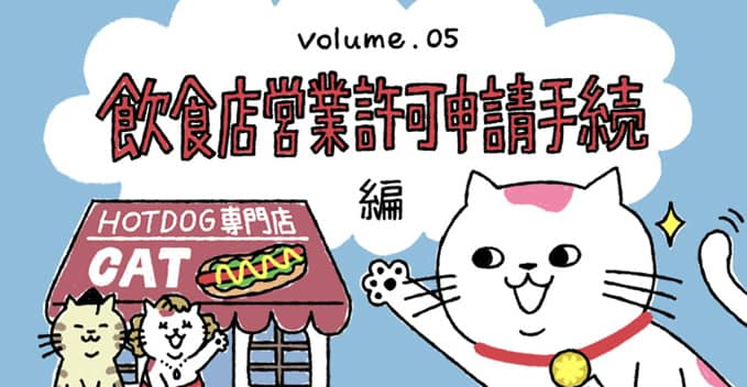 vol.5 飲食店営業・許可申請編