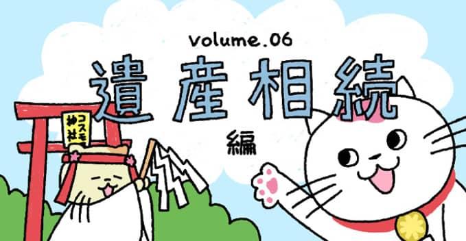 vol.6 遺産相続編