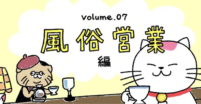 vol.7 風俗営業編