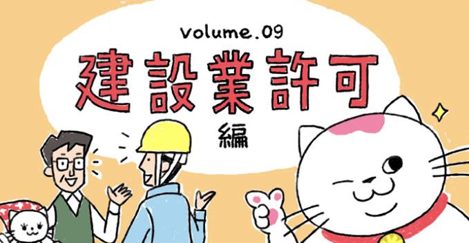 vol.9 建設業許可編
